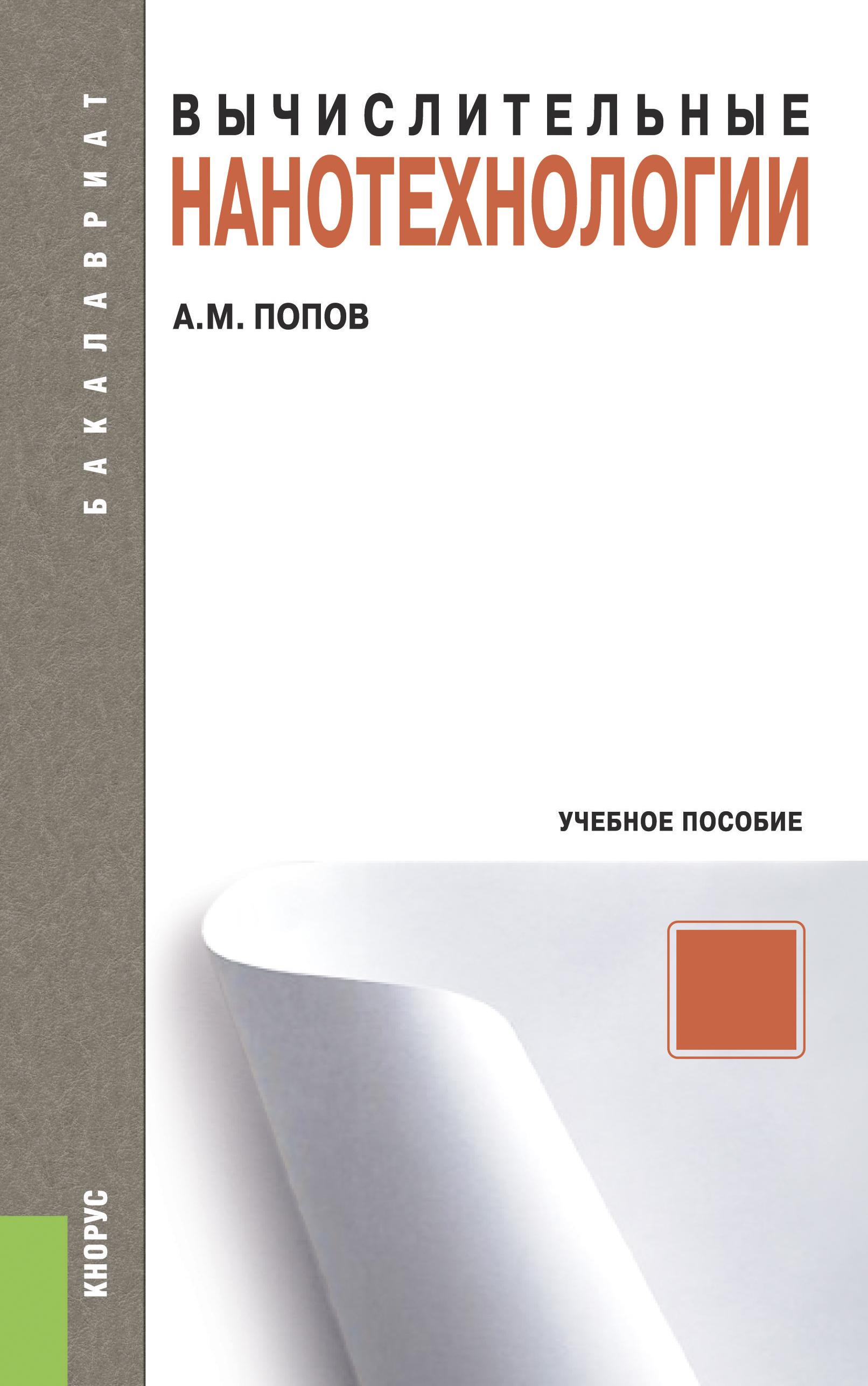 Александр Михайлович Попов Вычислительные нанотехнологии