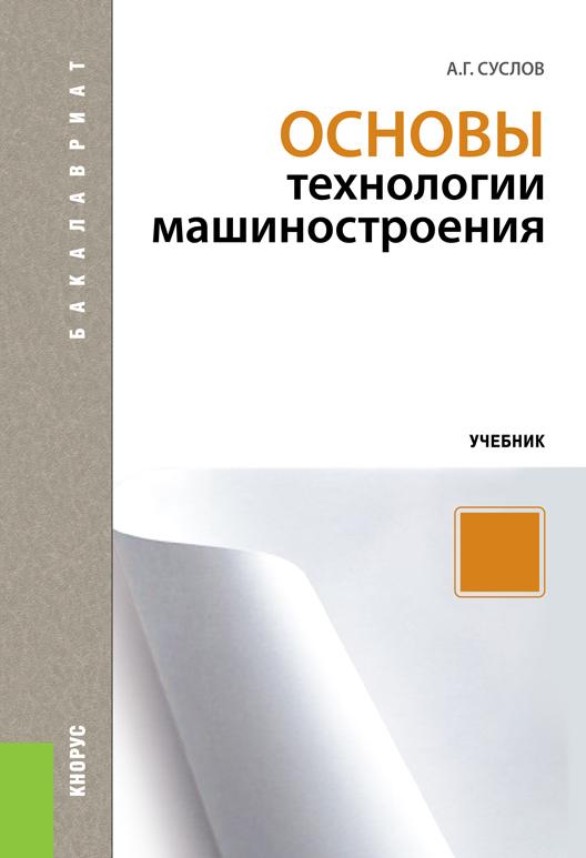 все цены на Анатолий Суслов Основы технологии машиностроения онлайн