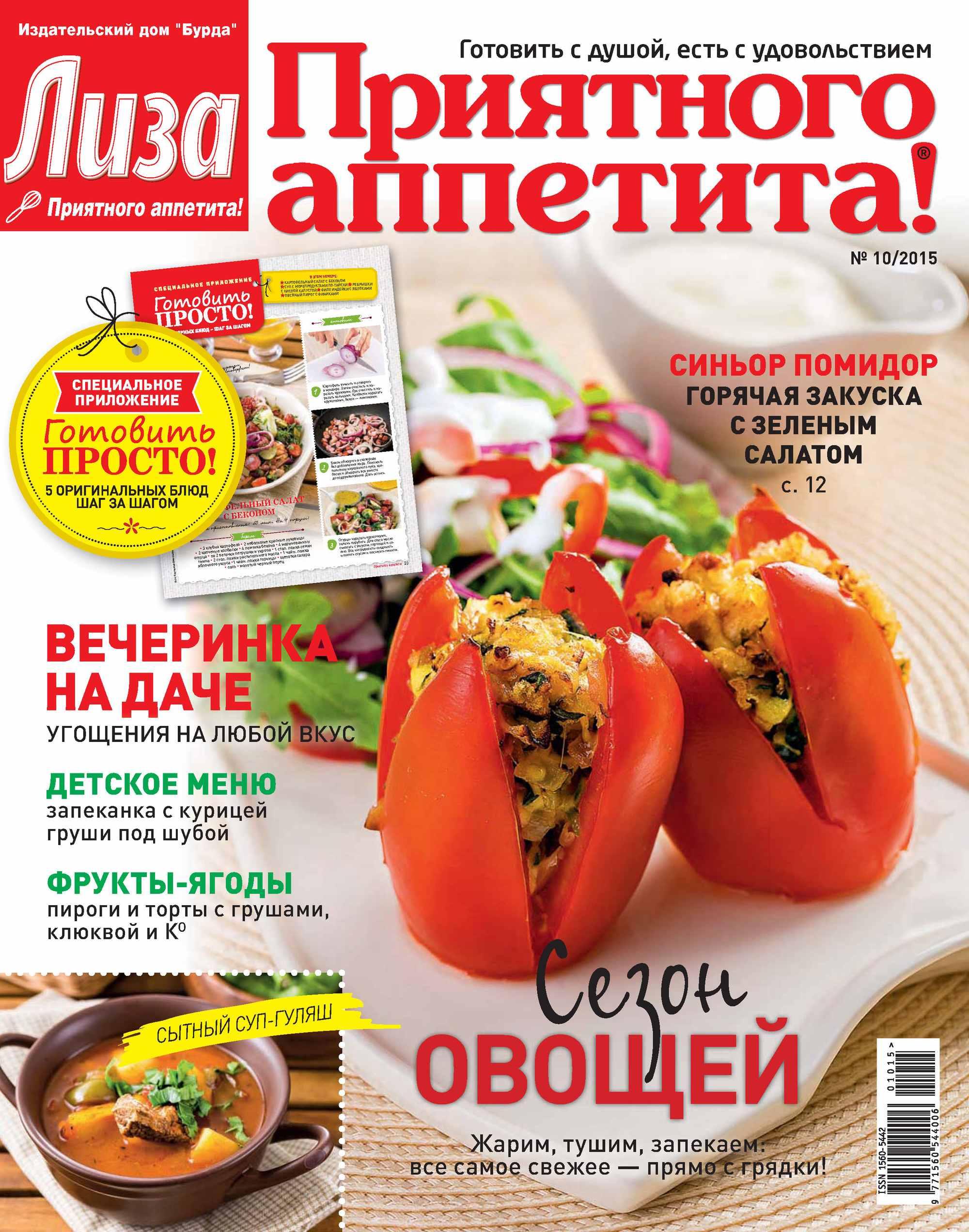 ИД «Бурда» Журнал «Лиза. Приятного аппетита» №10/2015 ид бурда журнал лиза приятного аппетита 04 2015