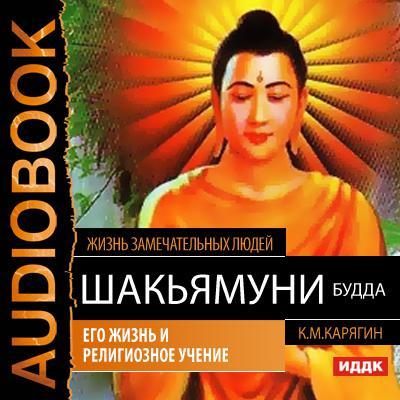К. М. Карягин Шакьямуни (Будда). Его жизнь и религиозное учение икеда д мой будда земной путь шакьямуни