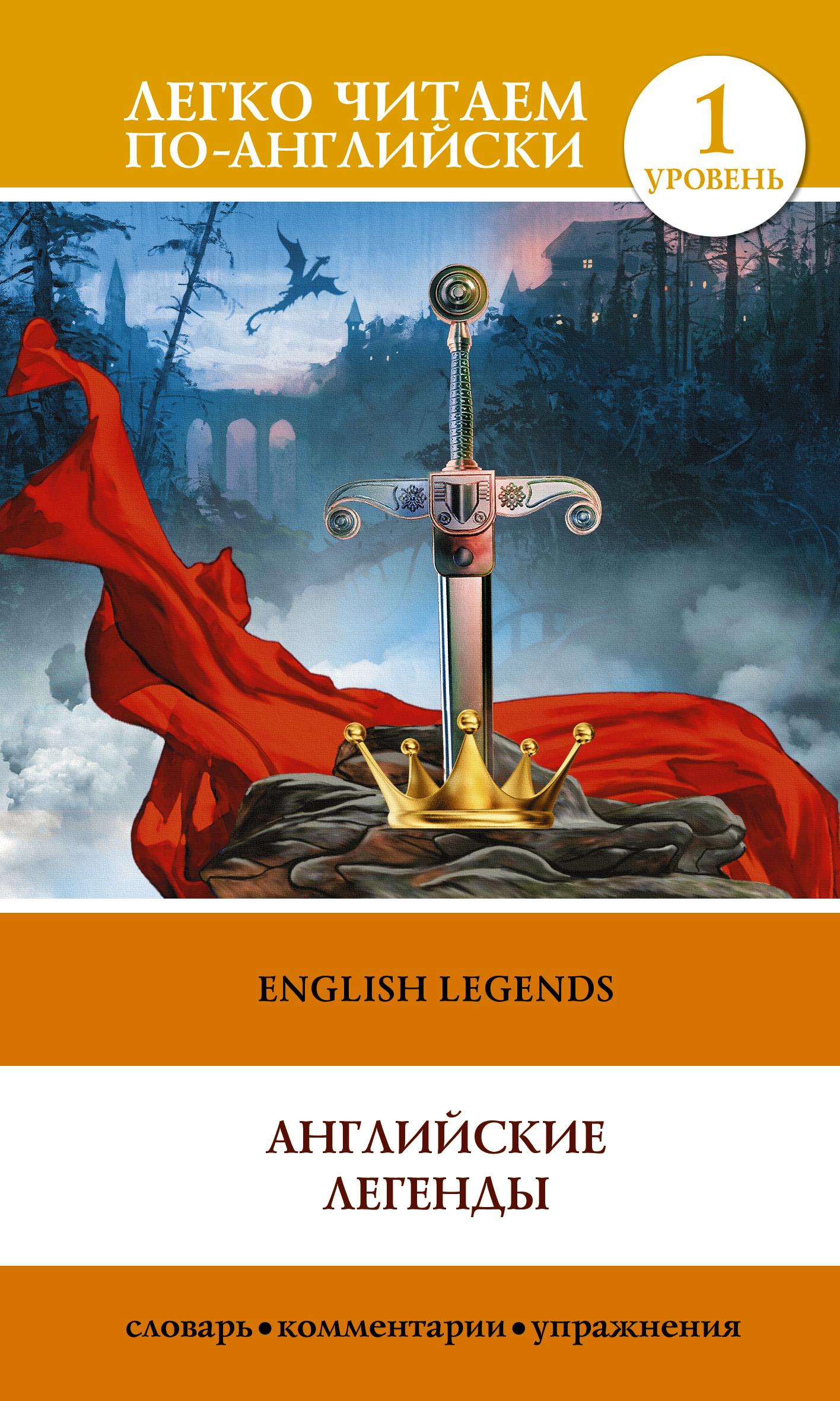 Фото - Отсутствует English Legends / Английские легенды английские легенды