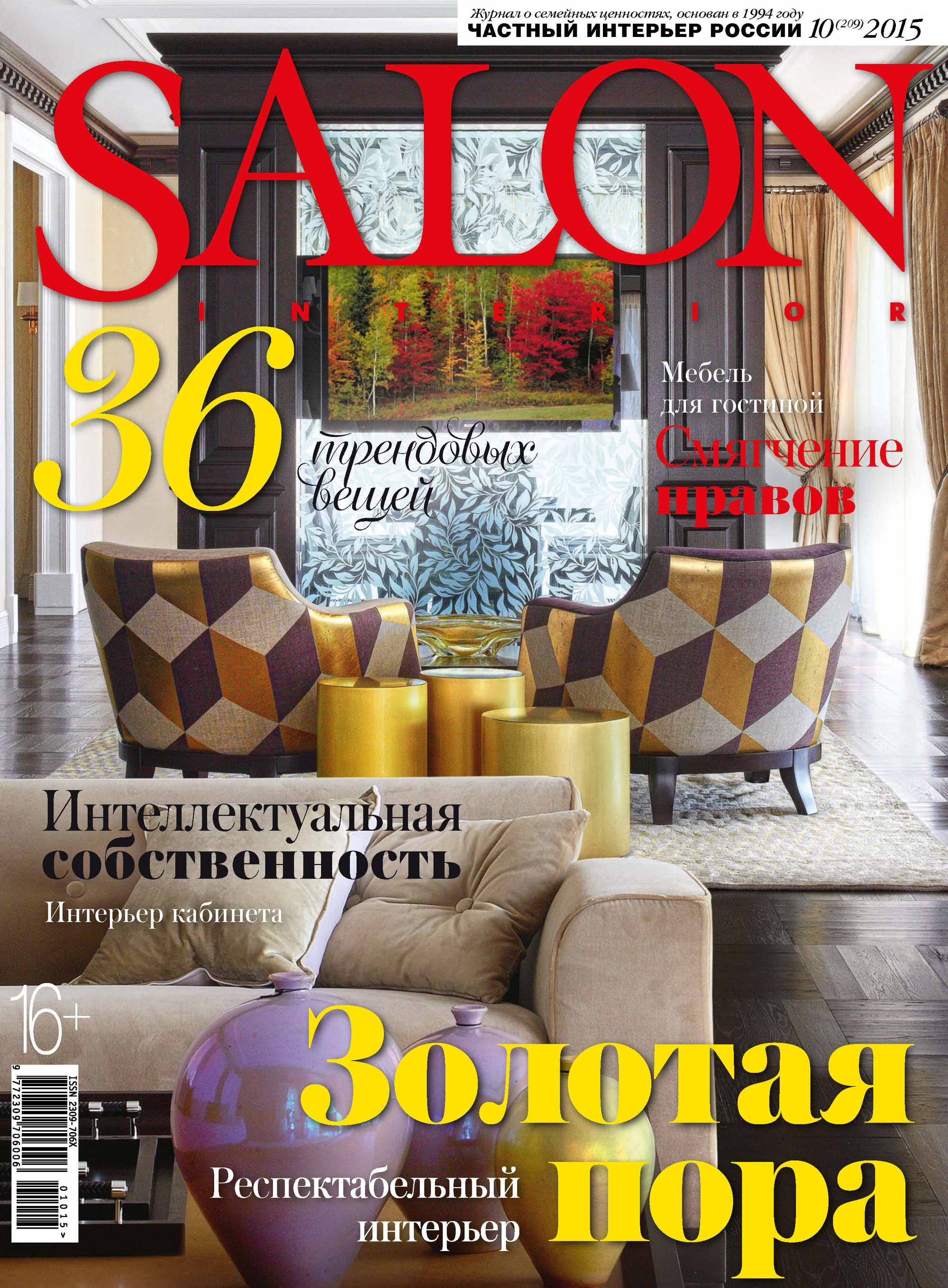 все цены на ИД «Бурда» SALON-interior №10/2015 онлайн