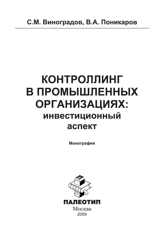 С. М. Виноградов Контроллинг в промышленных организациях: инвестиционный аспект связь на промышленных предприятиях