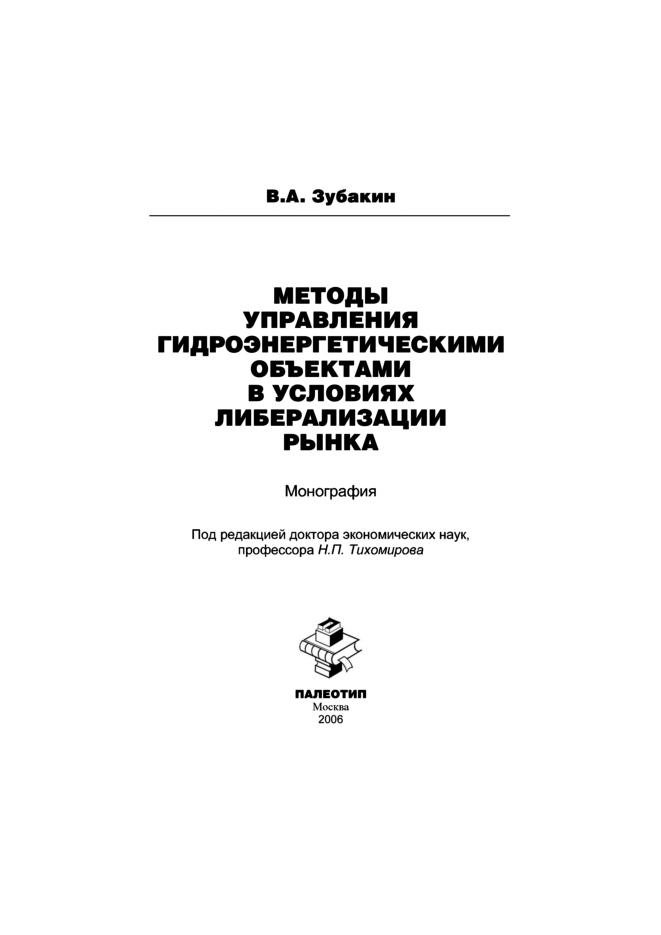 Василий Зубакин Методы управления гидроэнергетическими объектами в условиях либерализации рынка