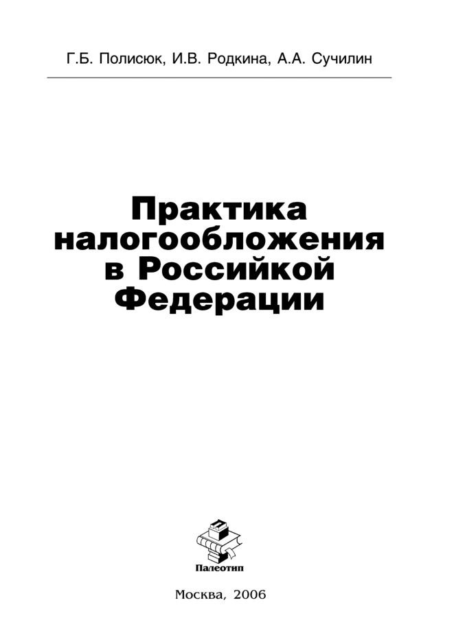 Практика налогообложения в Российской Федерации фото