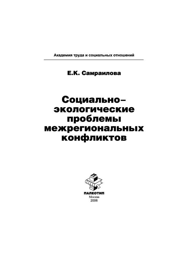 Екатерина Самраилова Социально-экологические проблемы межрегиональных конфликтов