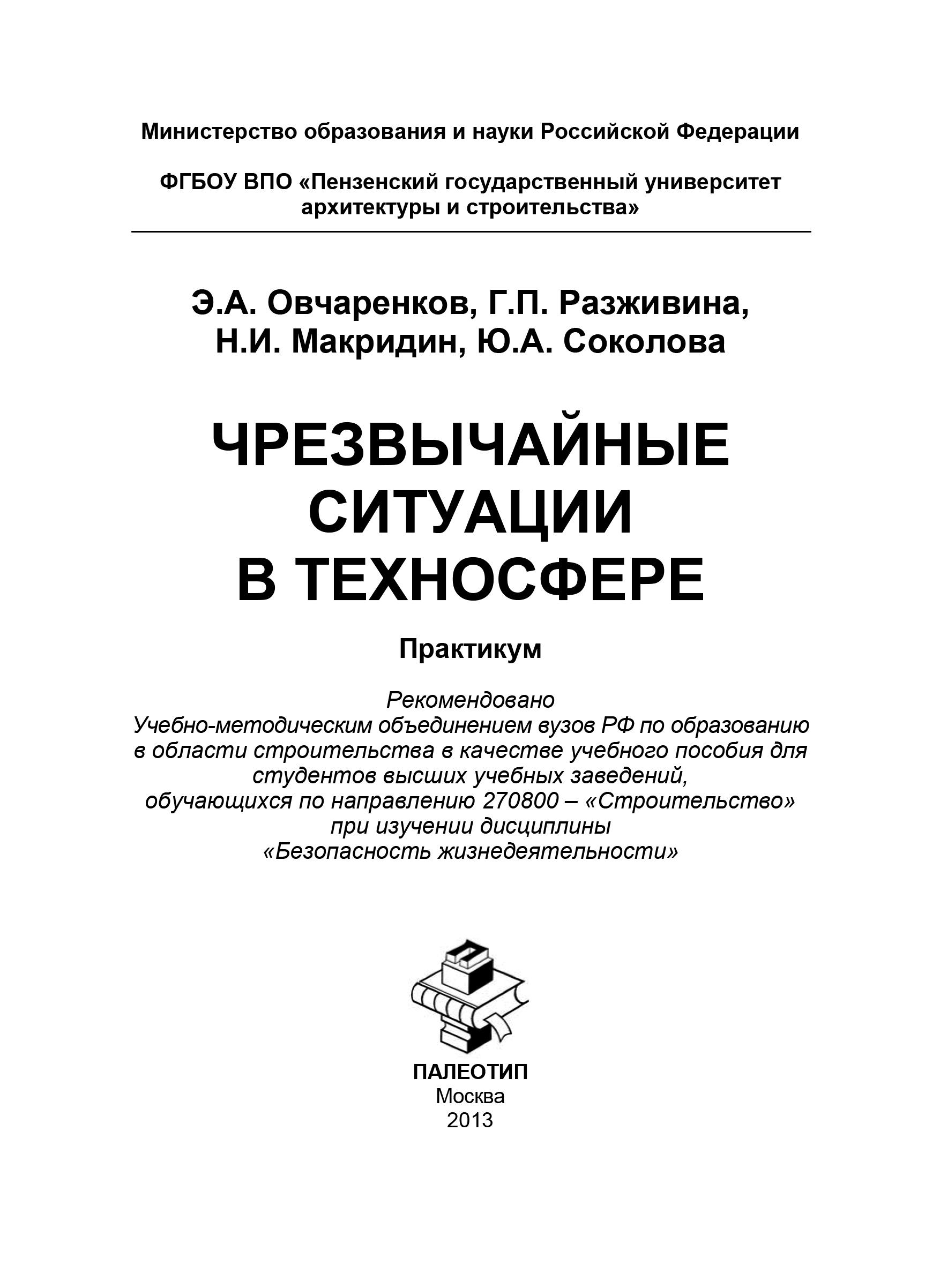 Юлия Соколова Чрезвычайные ситуации в техносфере цена