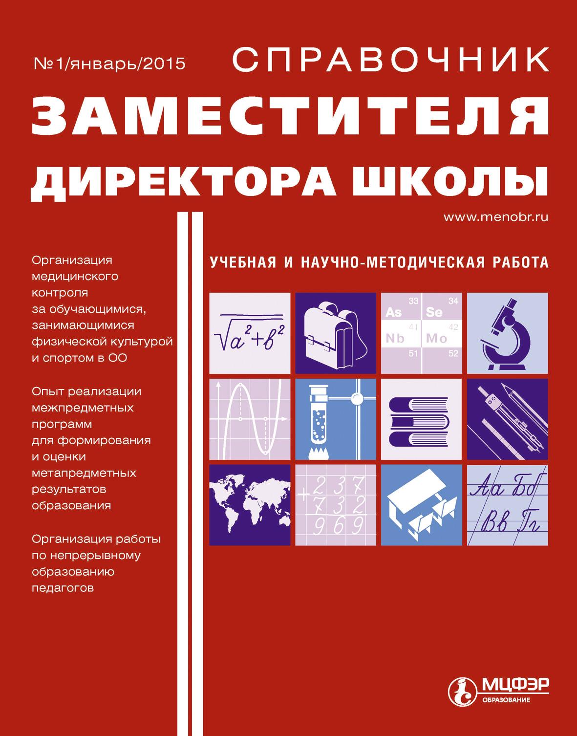 Отсутствует Справочник заместителя директора школы № 1 2015