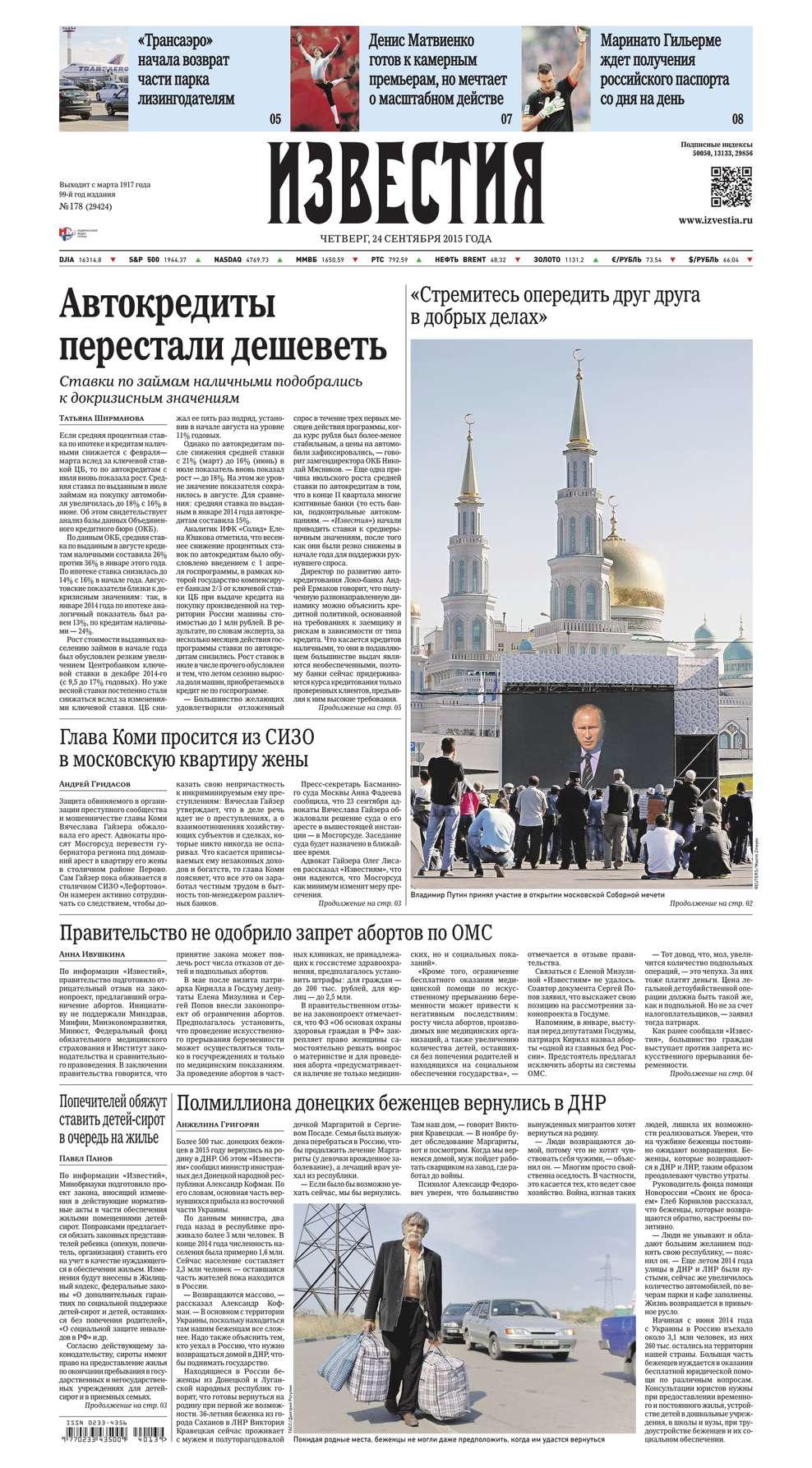 Редакция газеты Известия Известия 178-2015 цены