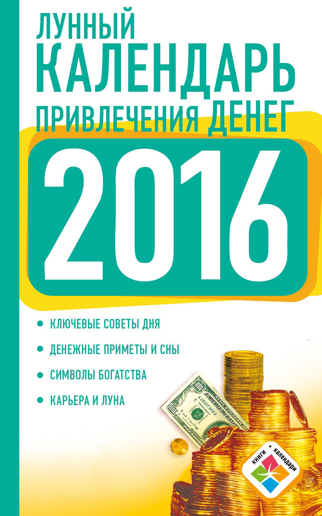 Нина Виноградова Лунный календарь привлечения денег на 2016 год нина виноградова лунный календарь богатства и успеха на 2016 год