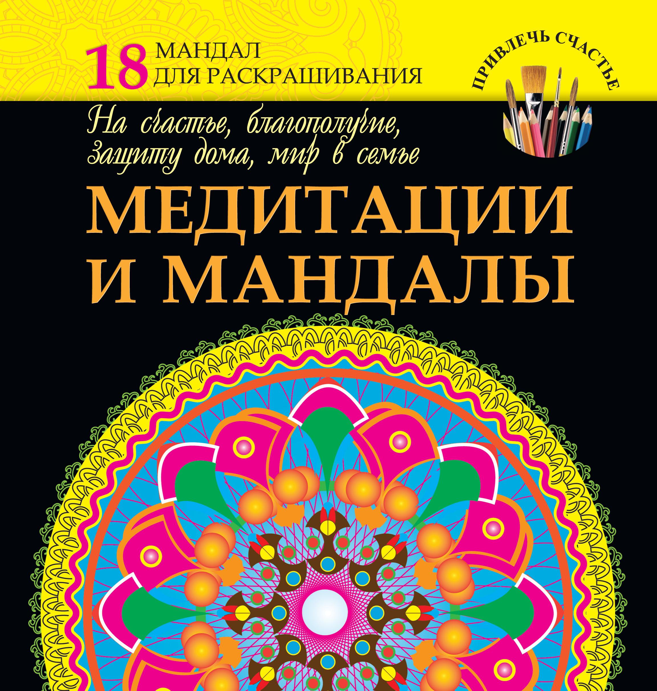 Жанна Богданова Медитации и мандалы на счастье, благополучие, защиту дома, мир в семье