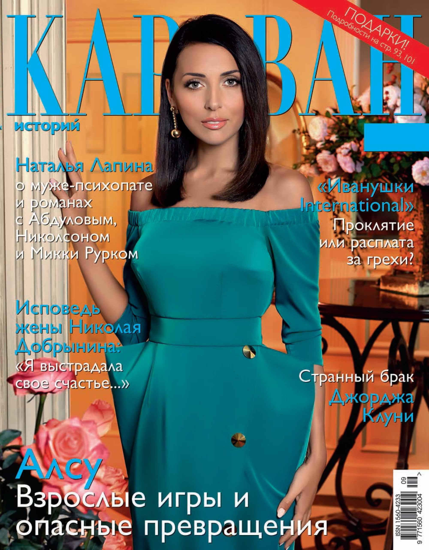 Отсутствует Караван историй №09 / сентябрь 2015 михаил кубеев 100 великих любовных историй