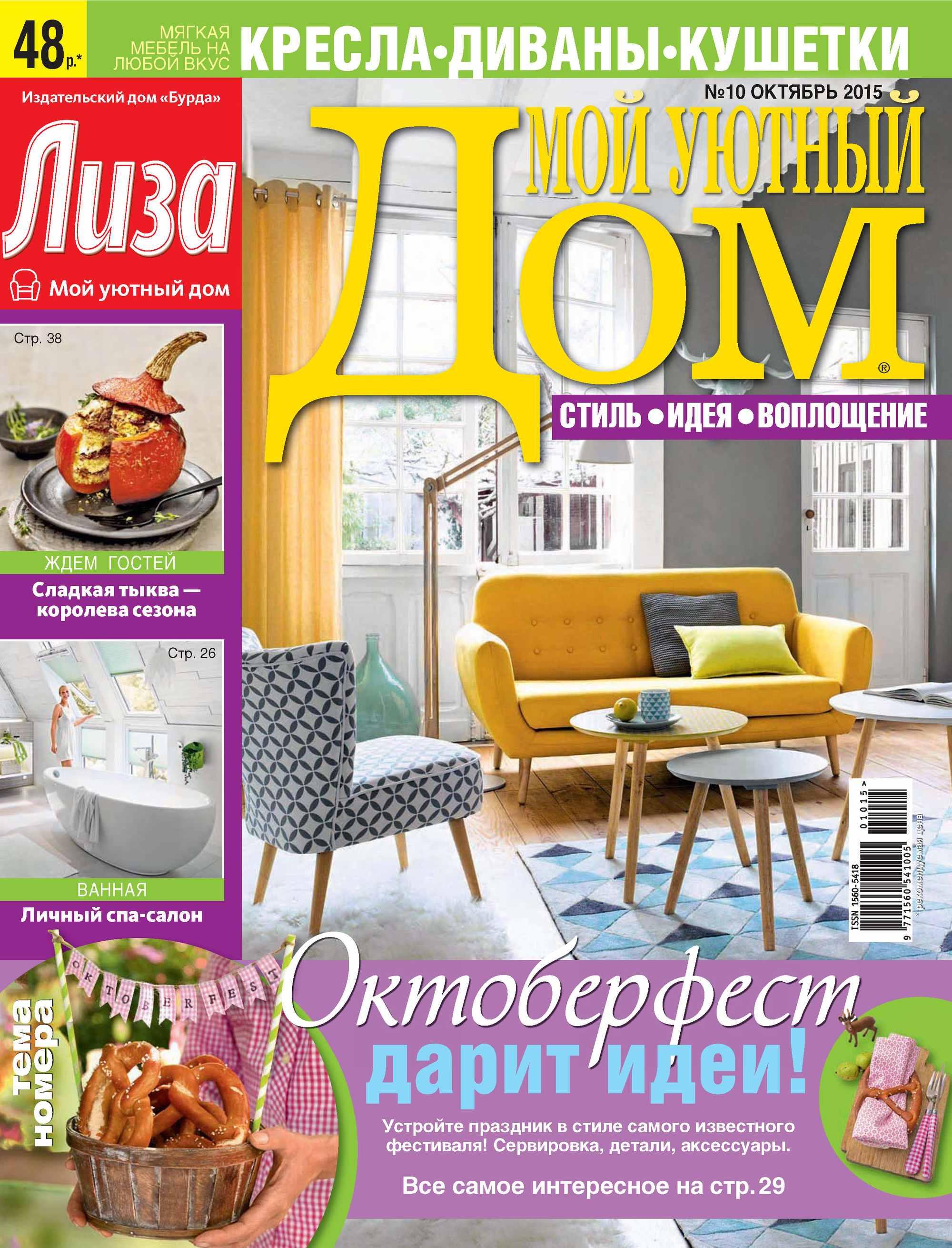 ИД «Бурда» Журнал «Лиза. Мой уютный дом» №10/2015