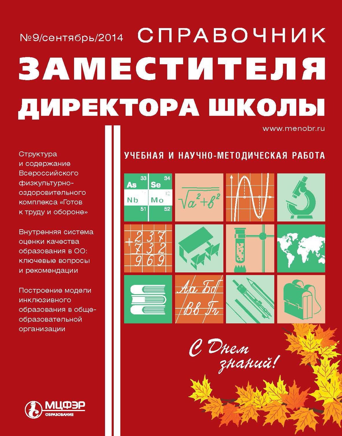 Отсутствует Справочник заместителя директора школы № 9 2014