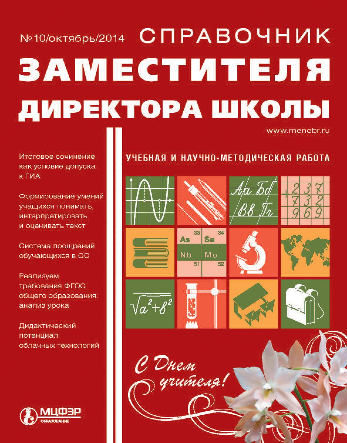 Отсутствует Справочник заместителя директора школы № 10 2014
