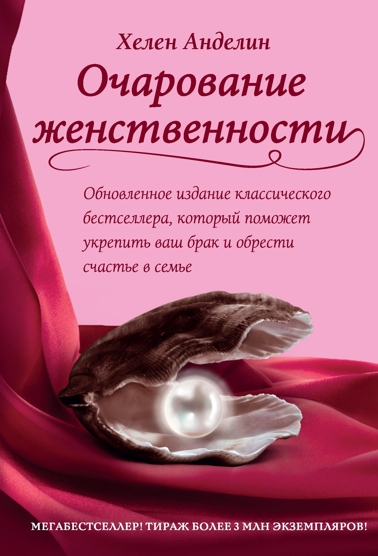 Хелен Анделин Очарование женственности книга очарование женственности