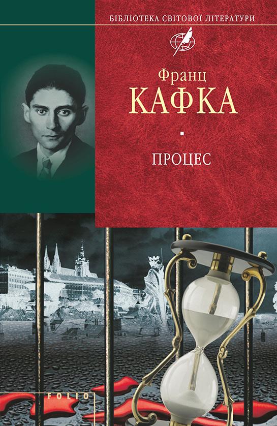 цена на Франц Кафка Процес (збірник)