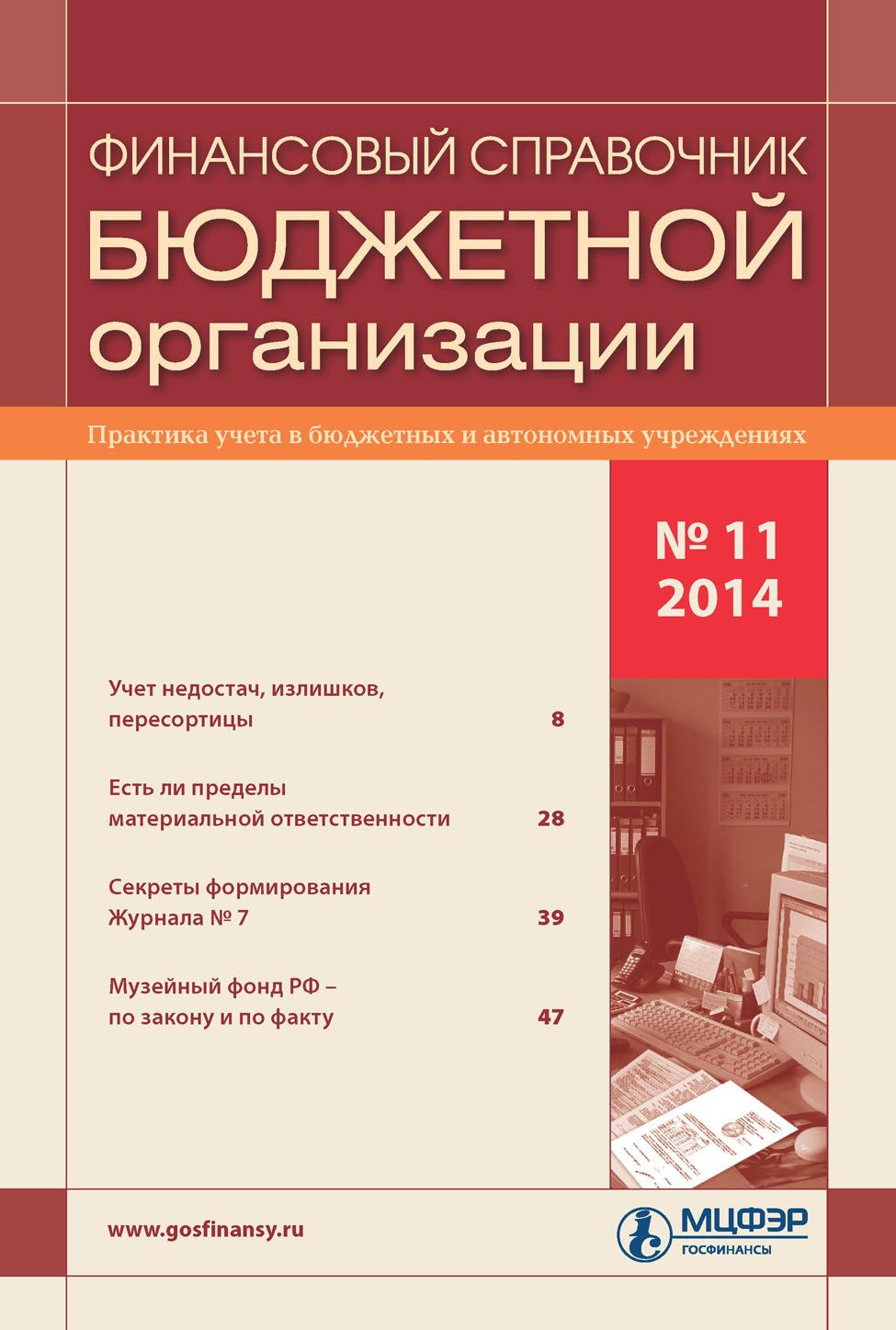 Отсутствует Финансовый справочник бюджетной организации № 11 2014 цены онлайн