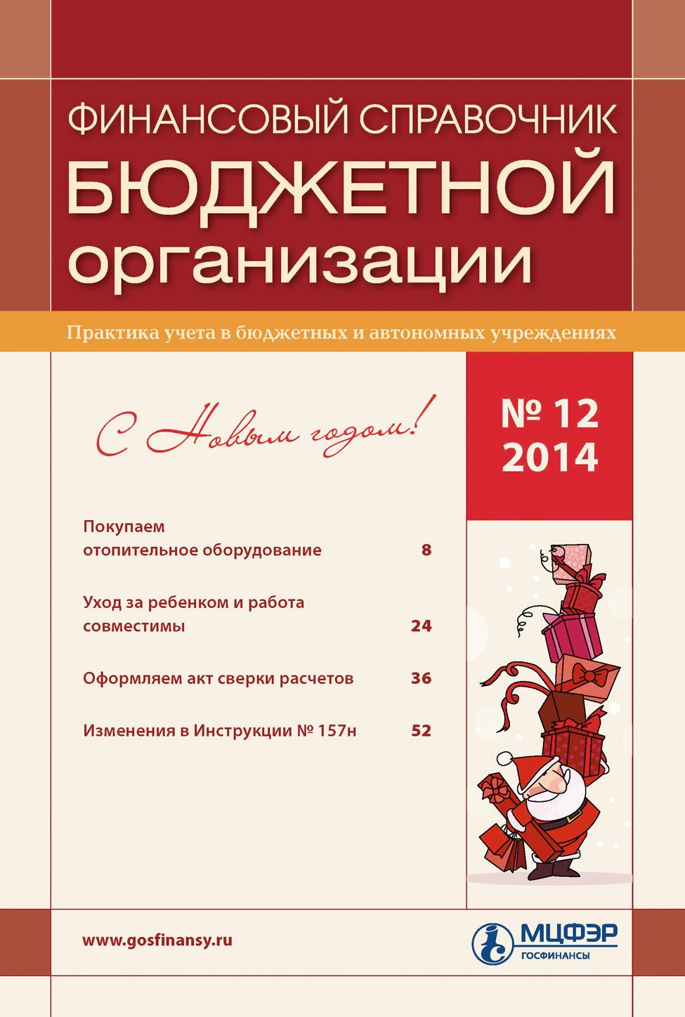 Отсутствует Финансовый справочник бюджетной организации № 12 2014 цены онлайн
