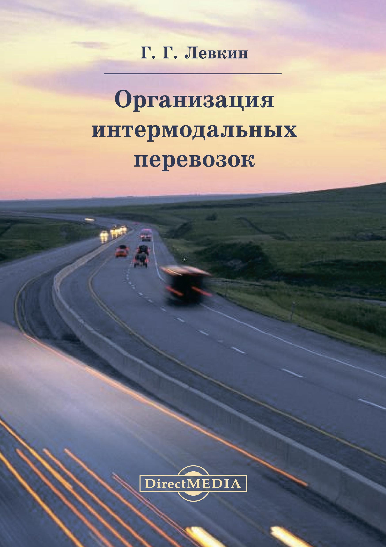Г. Г. Левкин Организация интермодальных перевозок