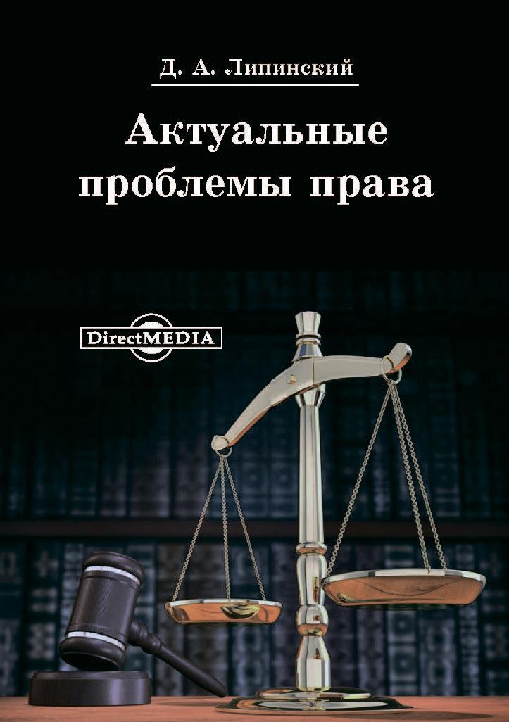 Д. А. Липинский Актуальные проблемы права