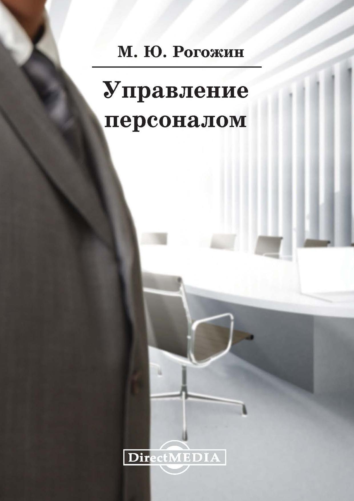 Михаил Рогожин Управление персоналом система контроллинга персонала промышленной организации учебное пособие