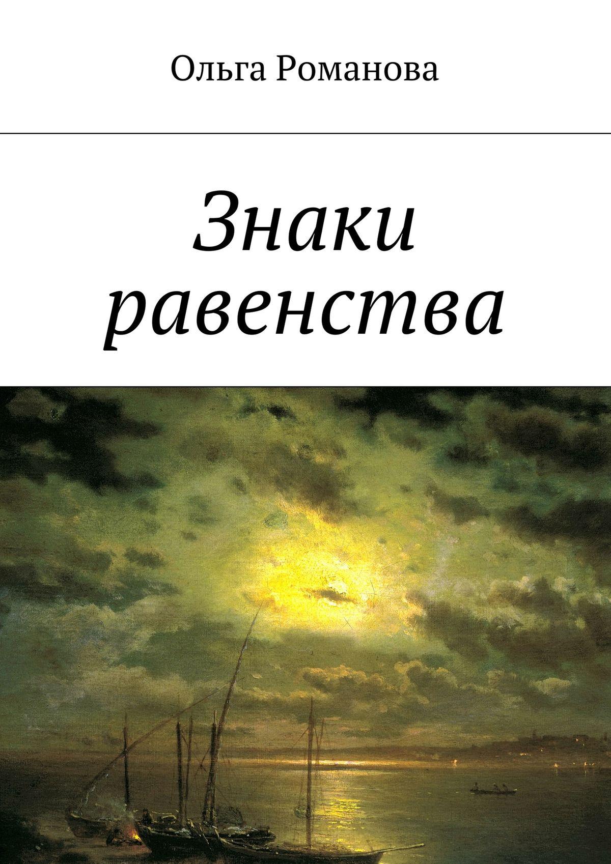 Ольга Романова Знаки равенства ольга романова знаки равенства isbn 978 5 4474 2259 2