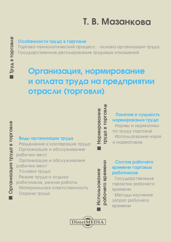 Т. В. Мазанкова Организация, нормирование и оплата труда на предприятии отрасли (торговли) р д курочкина организация нормирование и оплата труда на предприятиях отрасли часть i