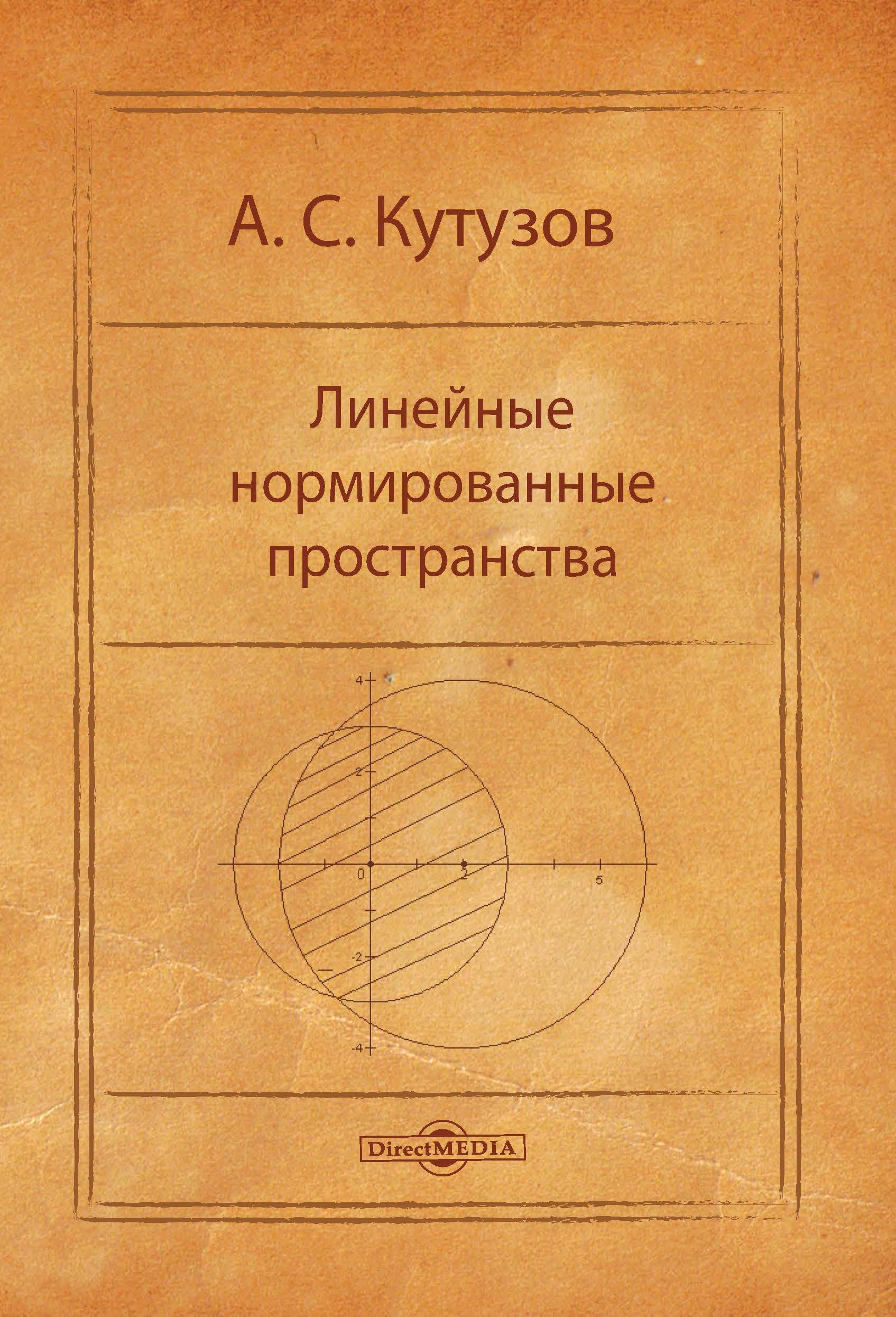 Антон Кутузов Линейные нормированные пространства антон кутузов линейные ограниченные операторы часть 1