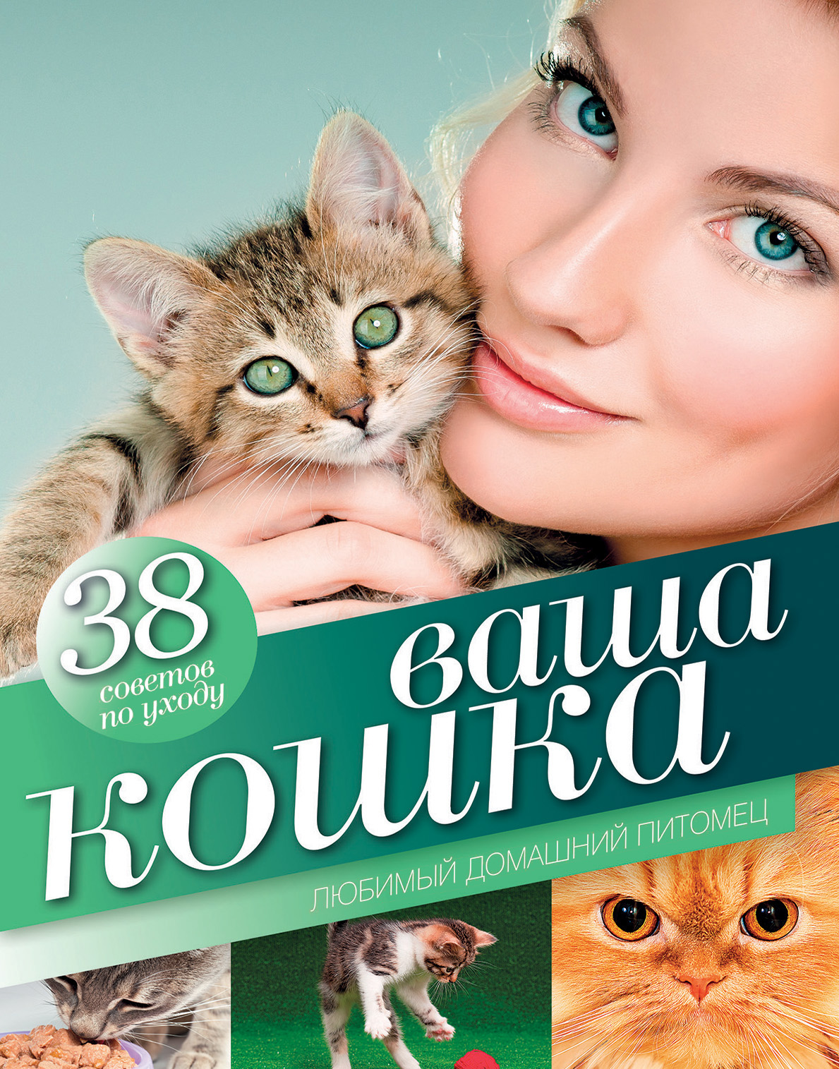 Ирина Скидневская Ваша кошка. Любимый домашний питомец калинина а рысь брысь или кошка о кошках