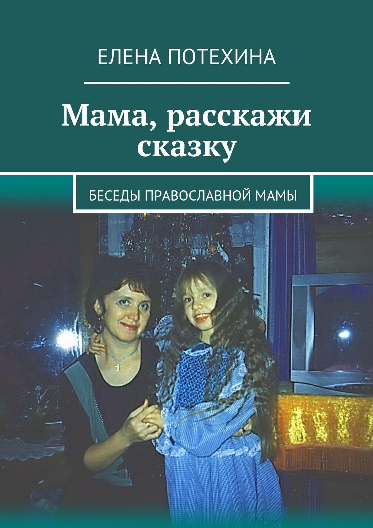Елена Александровна Потехина Мама, расскажи сказку игры для малышей ravensburger настольная игра лого зоо