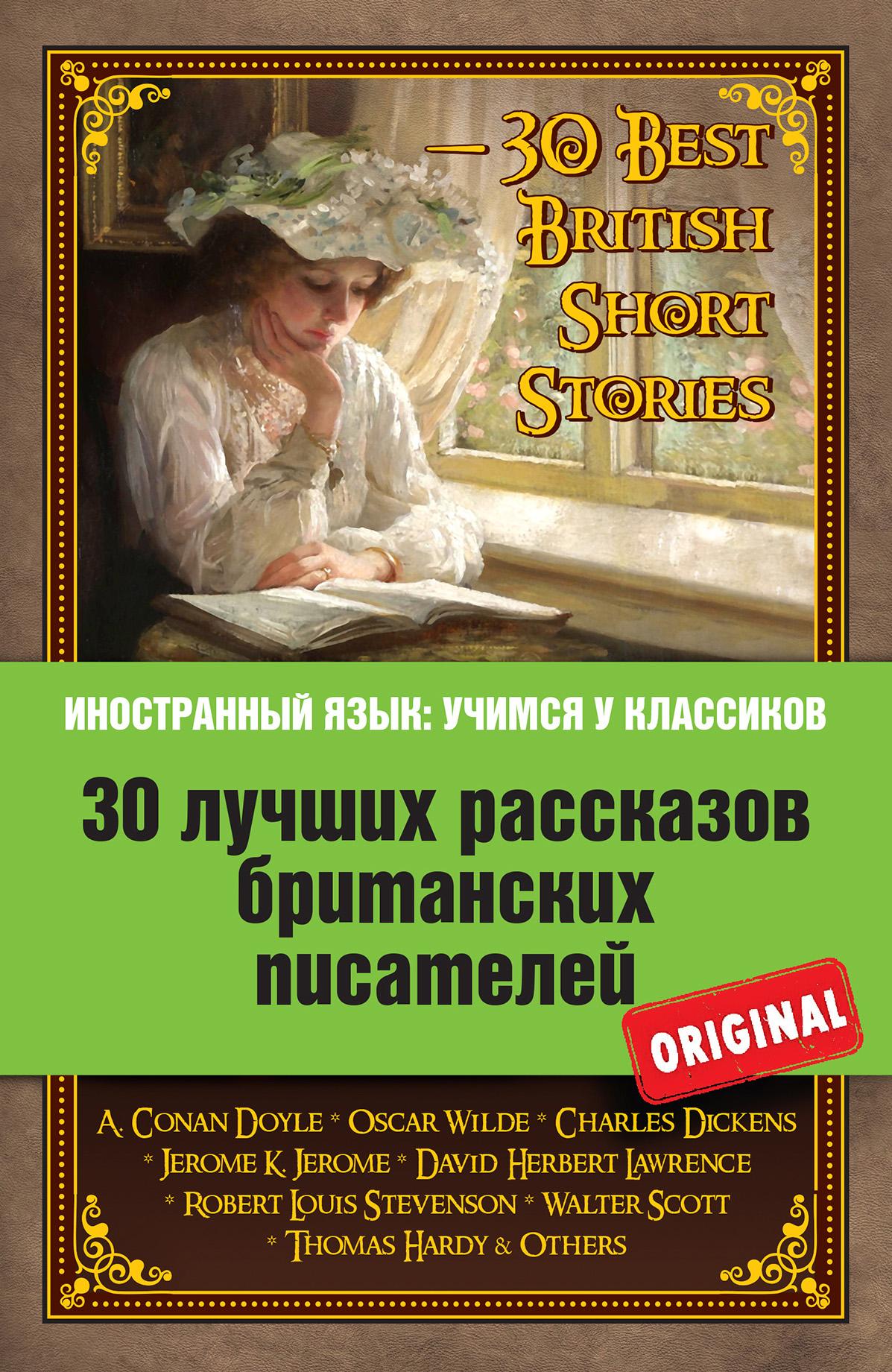 Коллектив авторов 30 лучших рассказов британских писателей / 30 Best British Short Stories british banking