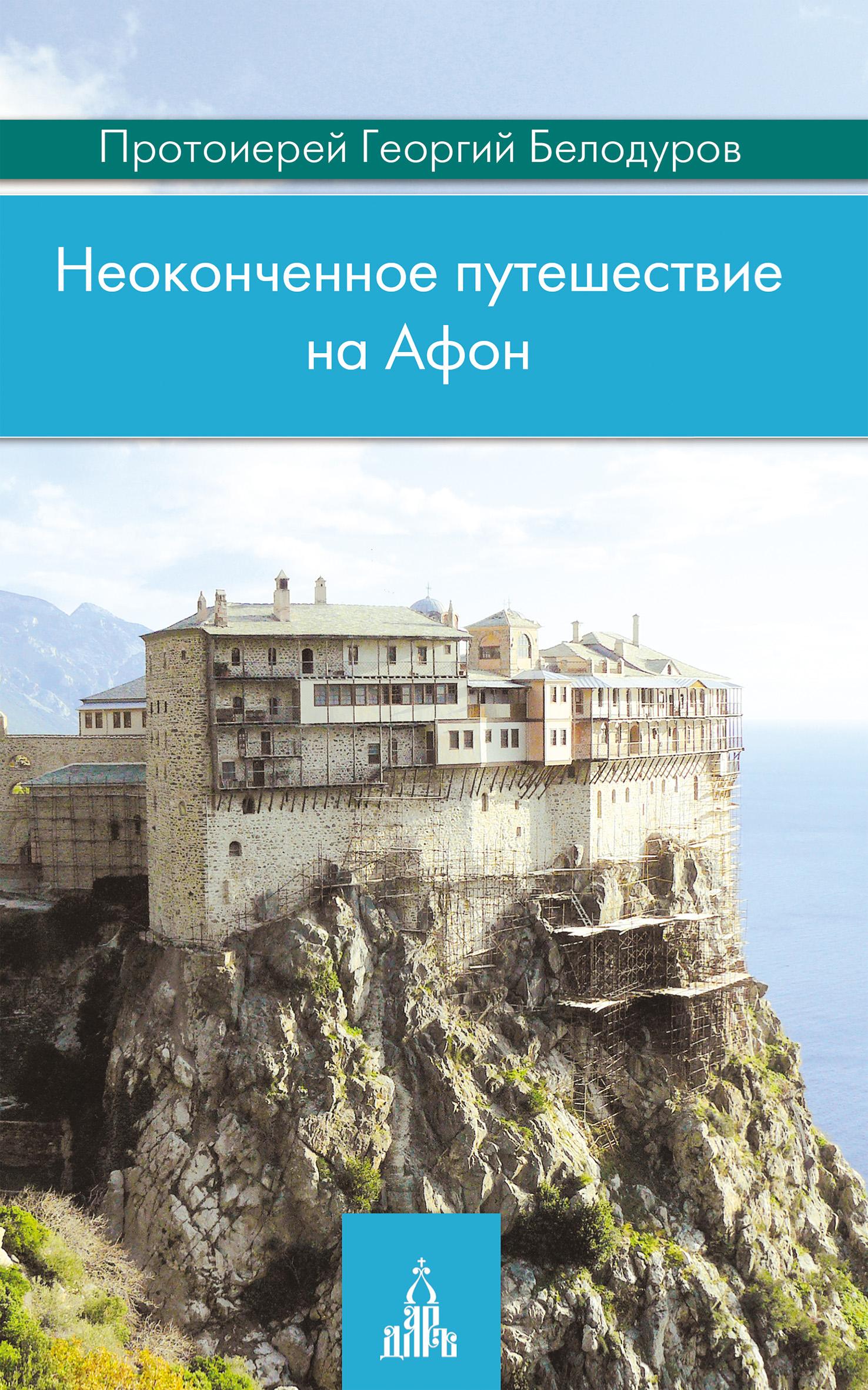 протоиерей Георгий Белодуро Неоконченное путешестие на Афон