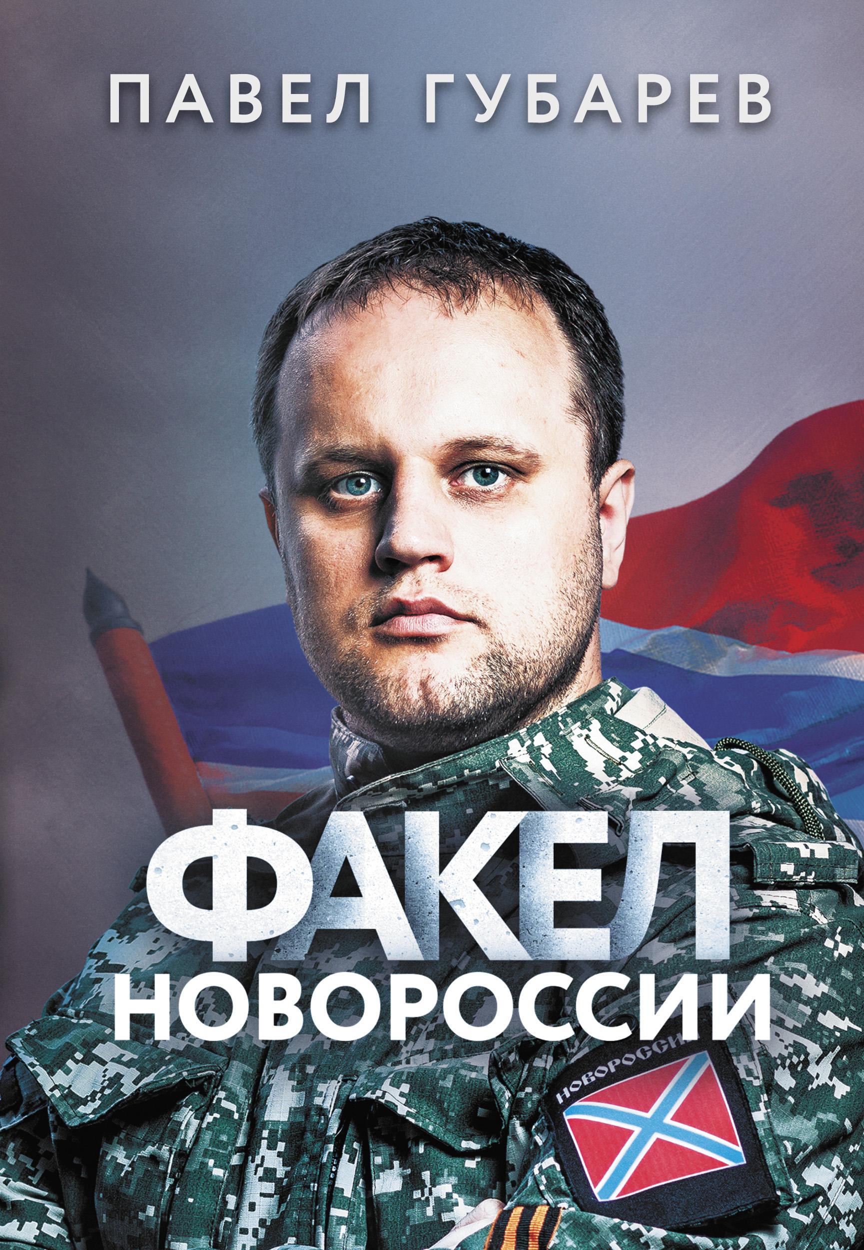 Павел Губарев Факел Новороссии губарев п факел новороссии