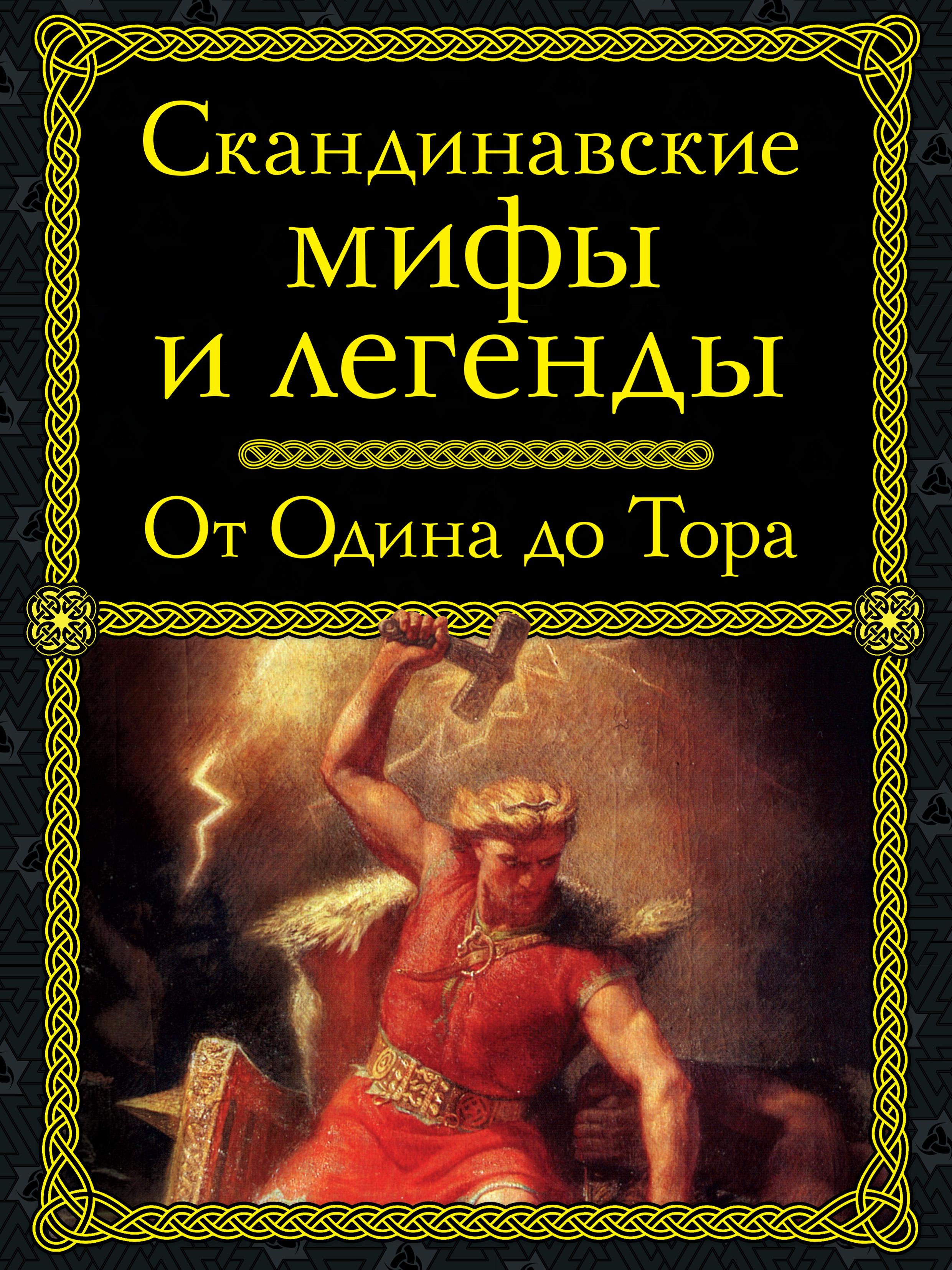 Отсутствует Скандинавские мифы и легенды. От Одина до Тора путешествие тора в утгард