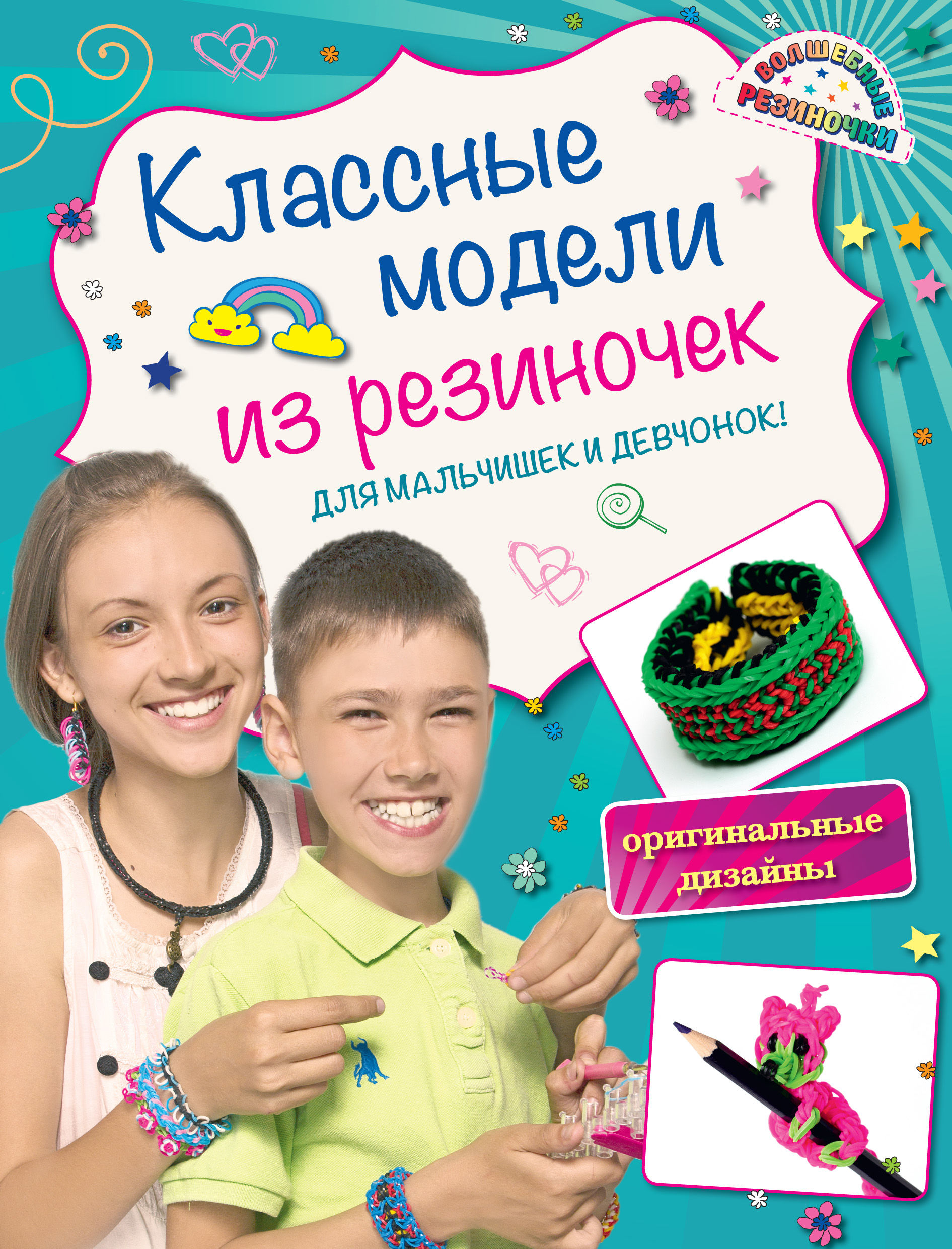 Ксения Скуратович Классные модели из резиночек для мальчишек и девчонок королев в экономика и рынок для девчонок и мальчишек
