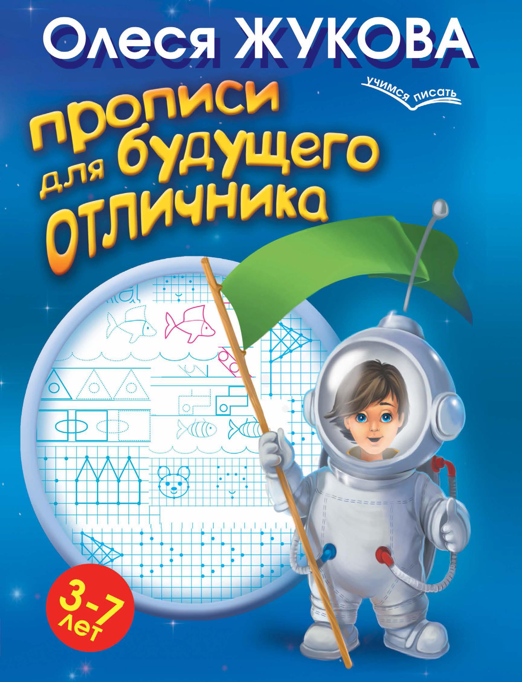 Олеся Жукова Прописи для будущего отличника. 3-7 лет внешний аккумулятор xiaomi mi power bank 20000 белый