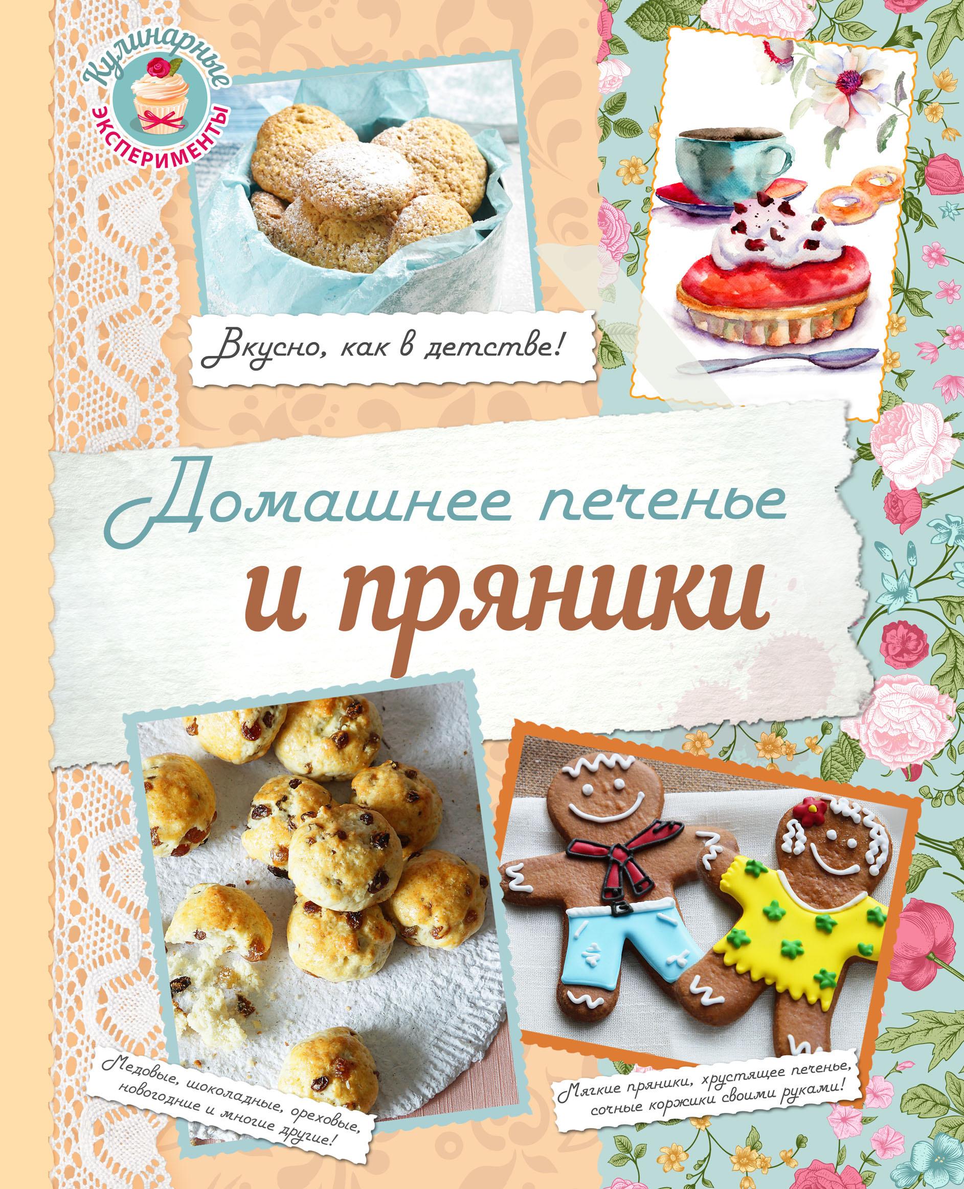 Отсутствует Домашнее печенье и пряники отсутствует домашнее печенье и пряники