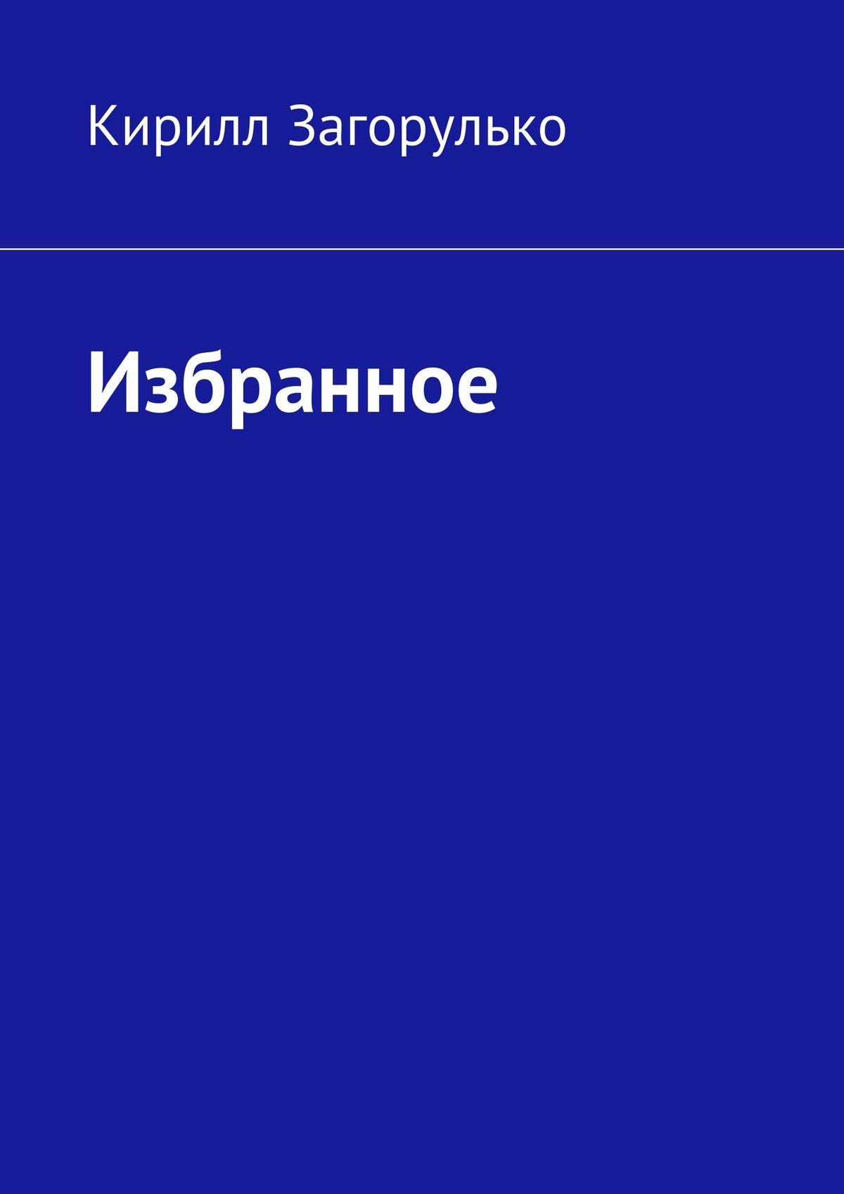 Кирилл Загорулько Избранное