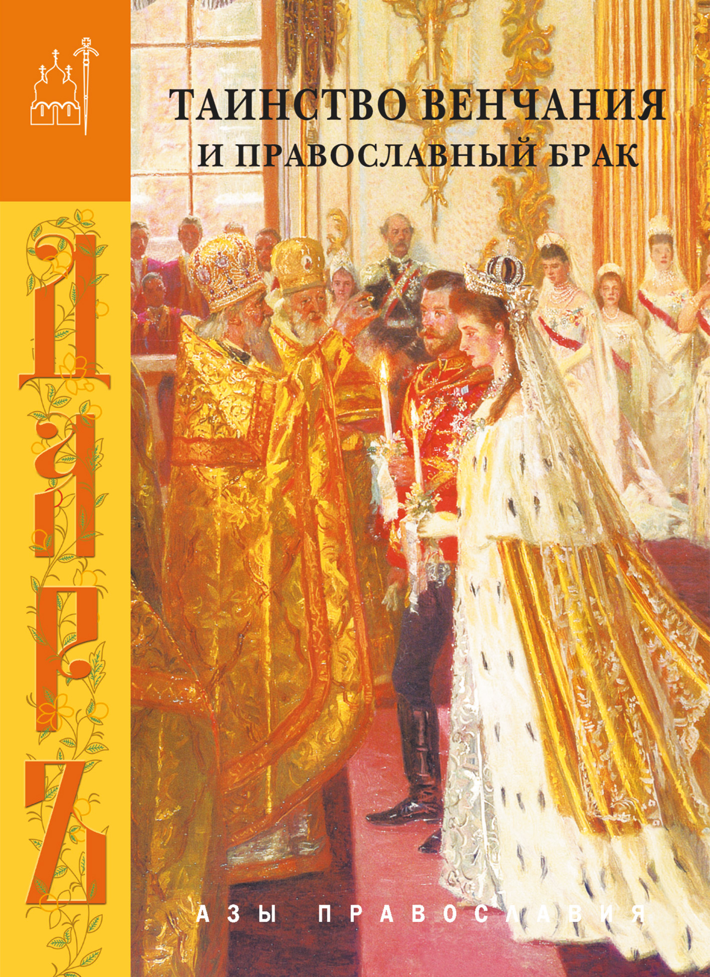 Сборник Таинство венчания и православный брак наталия будур православный брак