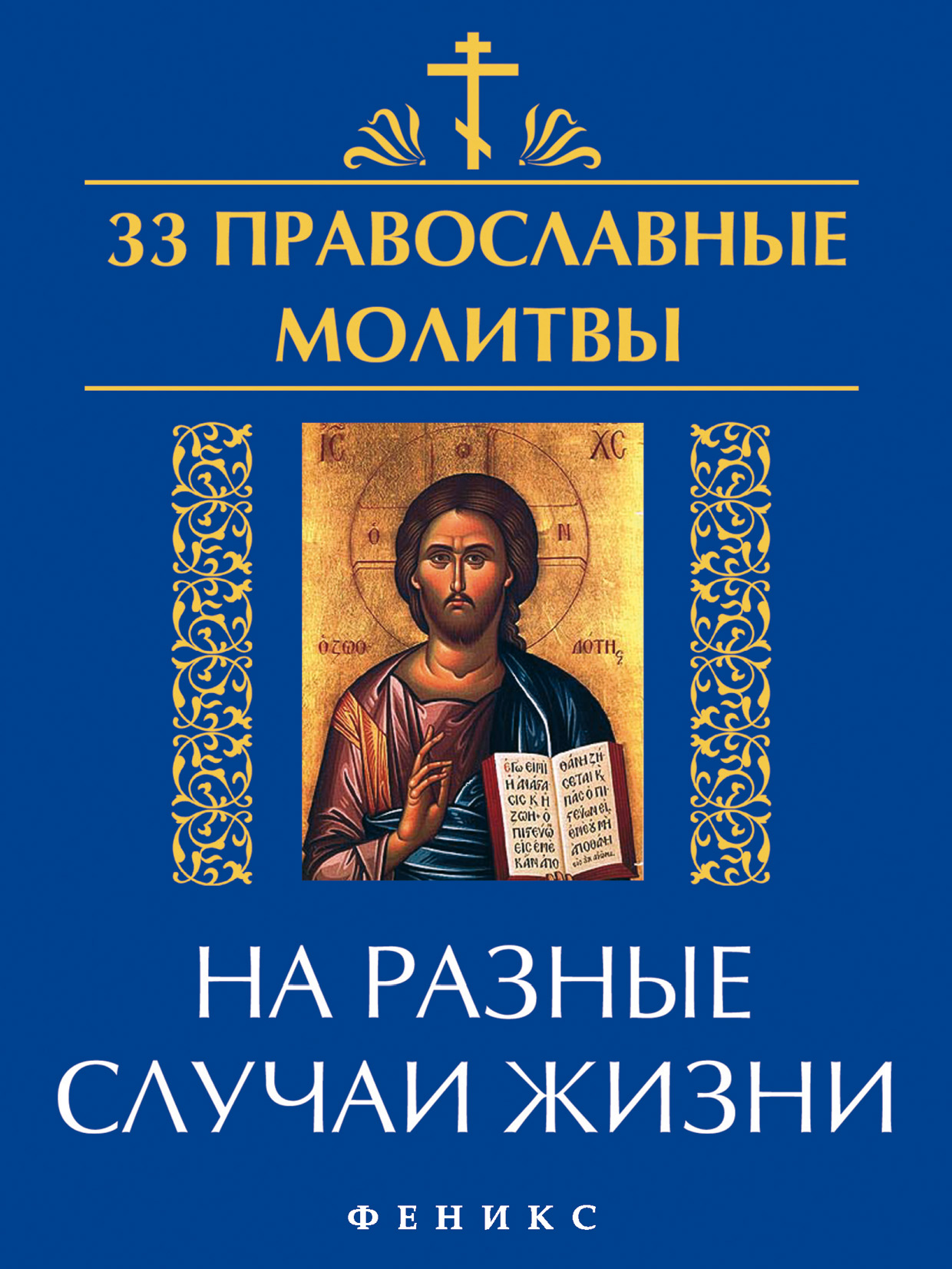 Отсутствует 33 православные молитвы на разные случаи жизни елецкая е сост 33 православные молитвы о материальном благополучии
