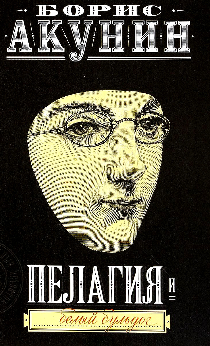 Борис Акунин Пелагия и белый бульдог акунин борис пелагия и белый бульдог роман