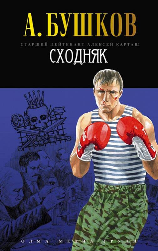 Александр Бушков Сходняк воровской роман сходняк