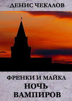 Денис Чекалов «Ночь вампиров»