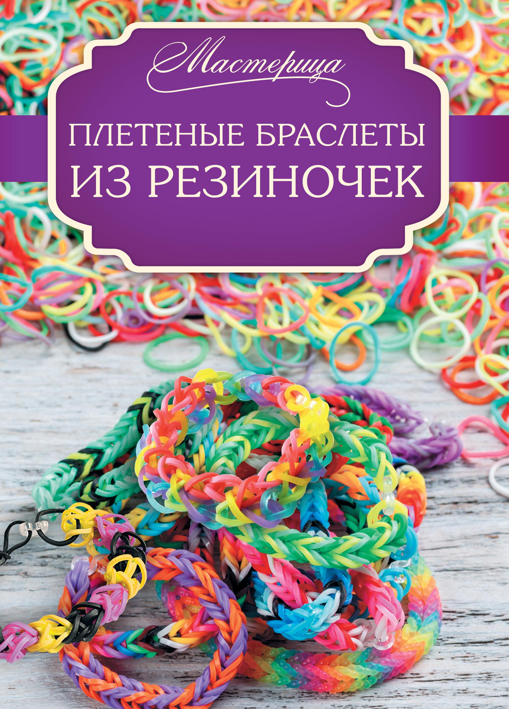 Дельфина Глашан Плетеные браслеты из резиночек глашан дельфина резиночки плетение модных браслетов
