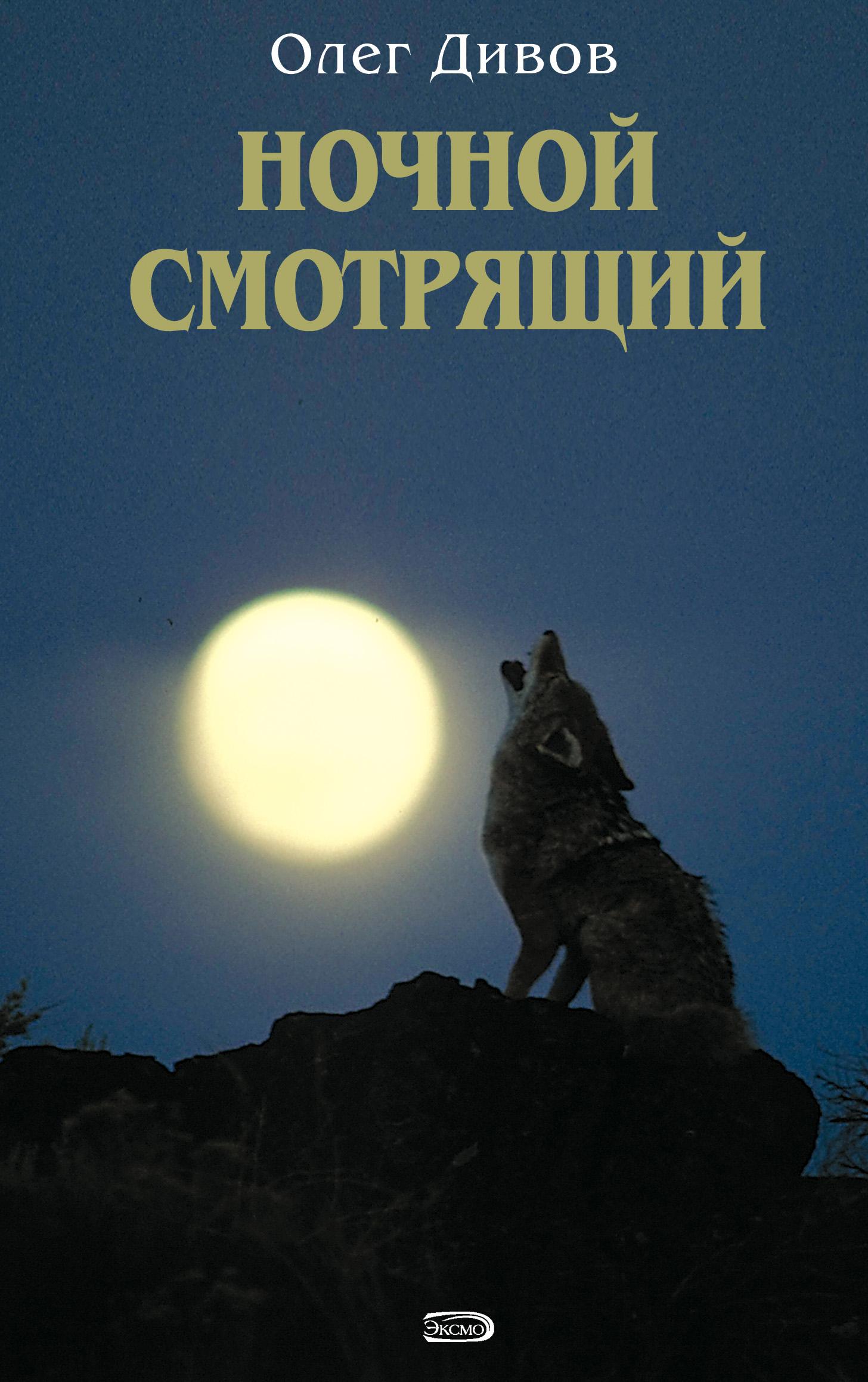 Олег Дивов «Ночной смотрящий»