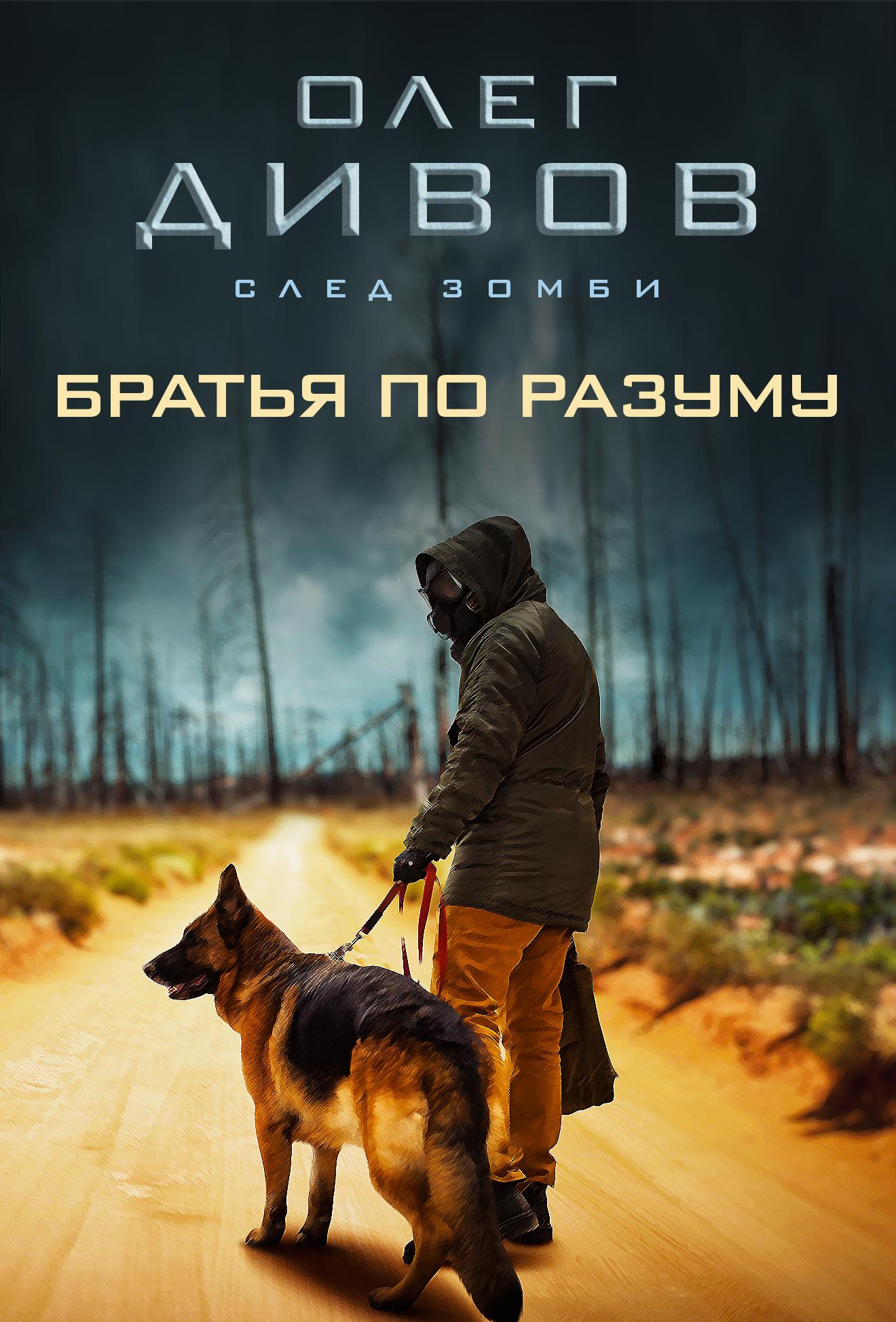 Олег Дивов «Братья по разуму»