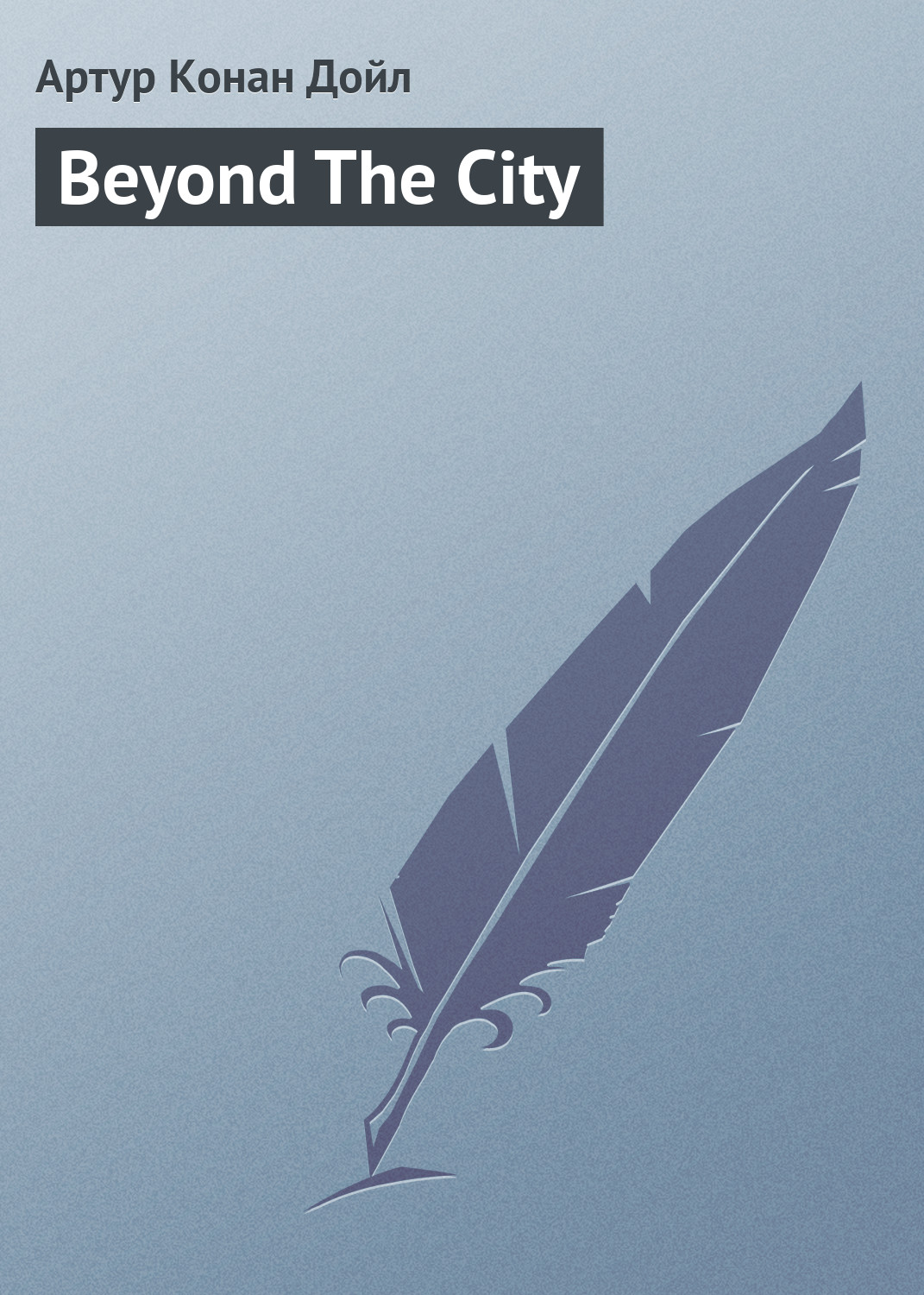 Артур Конан Дойл Beyond The City city the