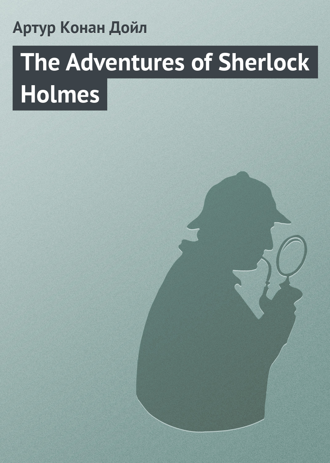 Артур Конан Дойл The Adventures of Sherlock Holmes конверт детский womar womar конверт в коляску зимний siberia черный