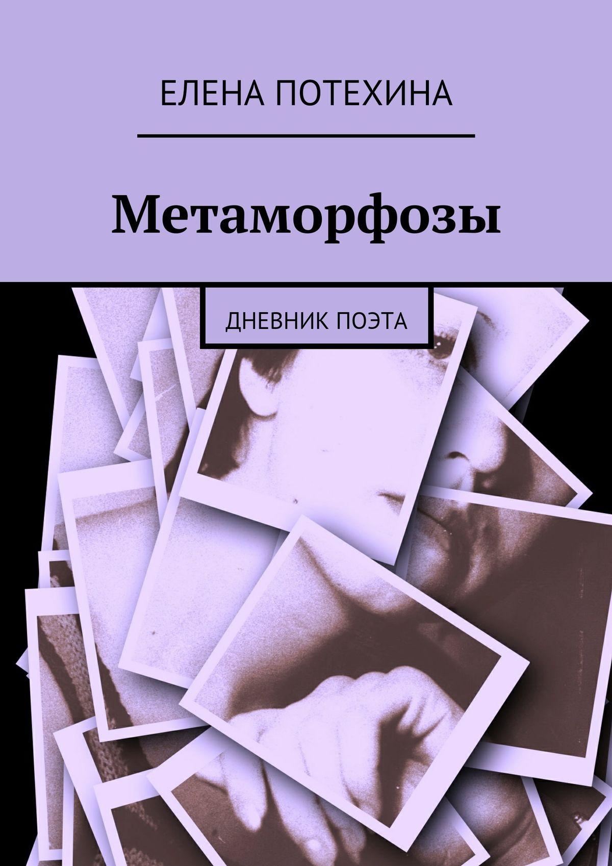 Елена Александровна Потехина Метаморфозы цена